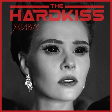 The Hardkiss - Жива